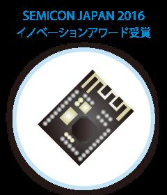 SEMICON JAPAN 2016 イノベーションアワード受賞