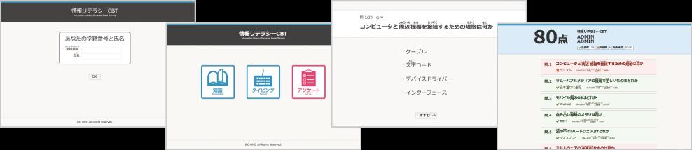 学習支援ツールの例
