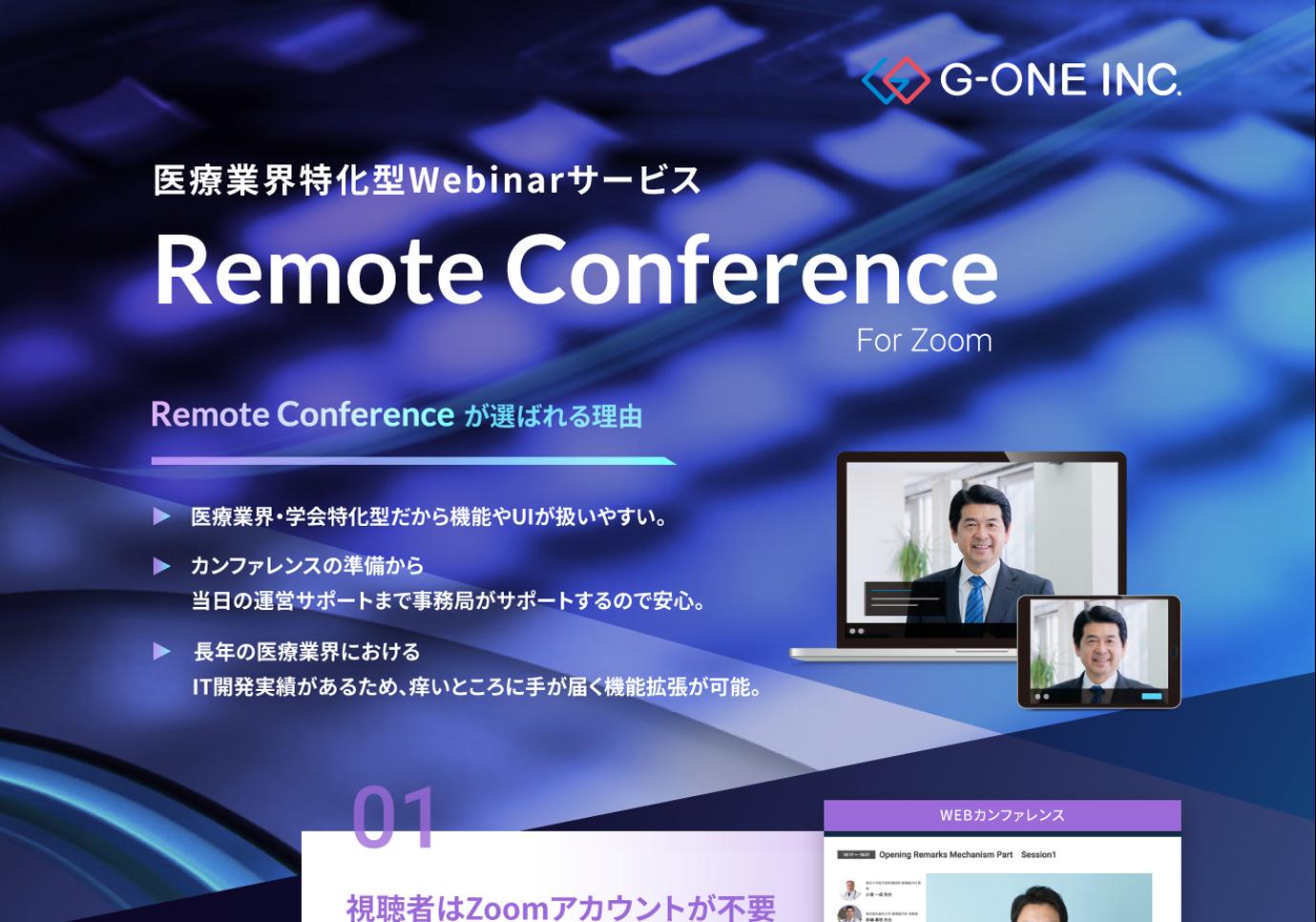 remote_conference